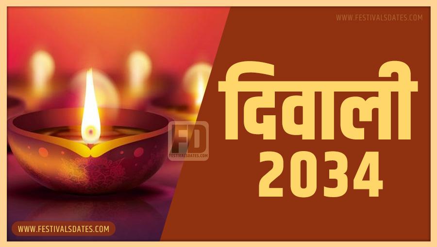 2034 दीवाली तारीख व समय भारतीय समय अनुसार