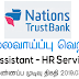 Vacancy In Nations Trust Bank  Post Of - Assistant - HR Services