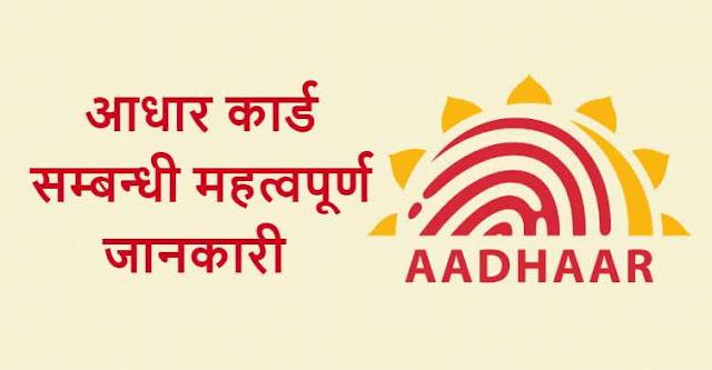आधार कार्ड सम्बन्धी महत्वपूर्ण जानकारी - Important information About Aadhar Card