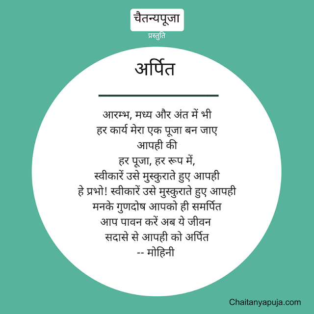 Text Image for Hindi Prarthana Arpit
