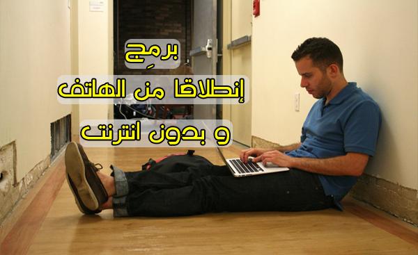 تعلم البرمجة باللغة C إنطلاقا من هاتفك و دون حاجة إلى انترنت !