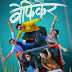 Amhi Befikar Marathi Movie Mp3 Songs Download