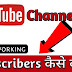 [101% working] YouTube channel par subscriber kaise badhaye