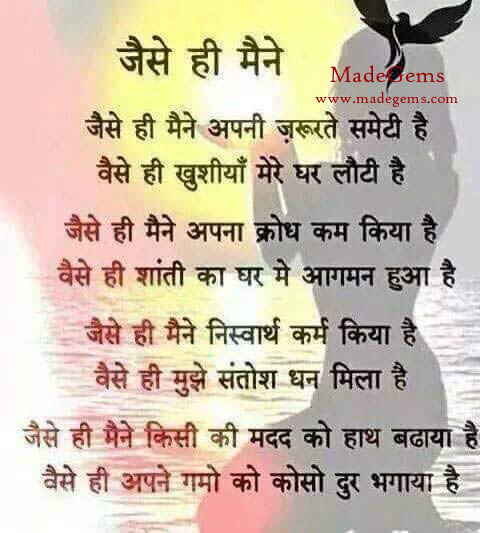 Positive Hindi Thoughts Message, Suvichar Quotes Pictures