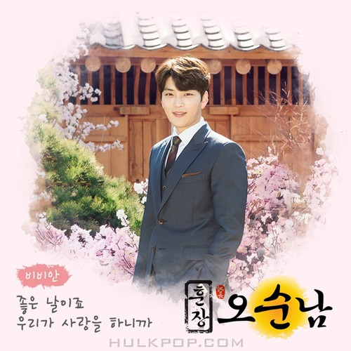 BBAHN – Teacher Oh Soon Nam OST Part.15