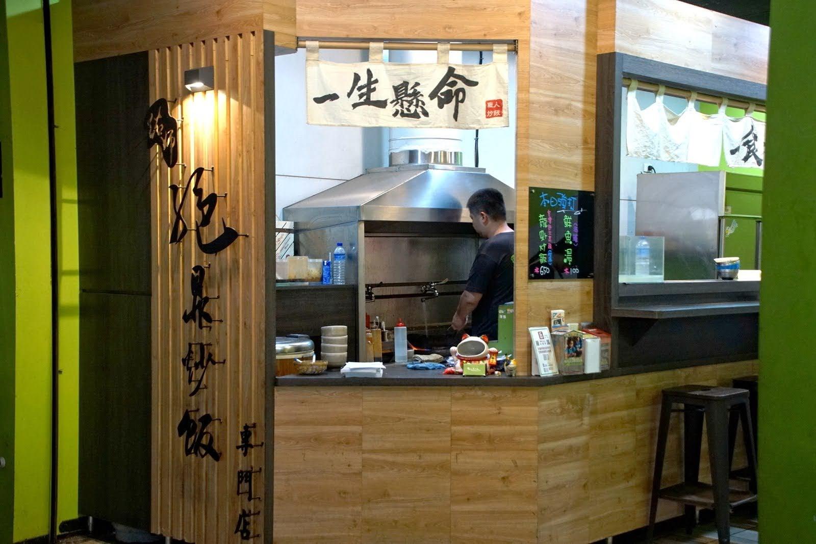 [台南][永康區] 佑師絕鼎炒飯專門店|華麗與功力兼具的炒飯小店|食記