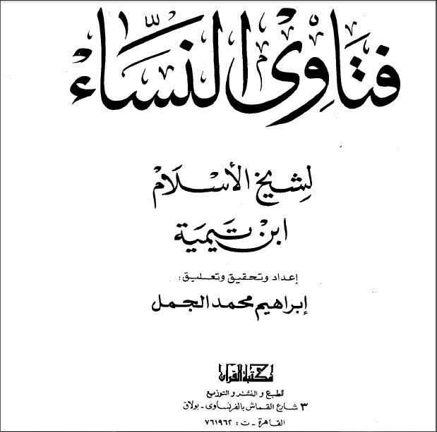 تحميل كتاب فتاوى ابن تيمية pdf