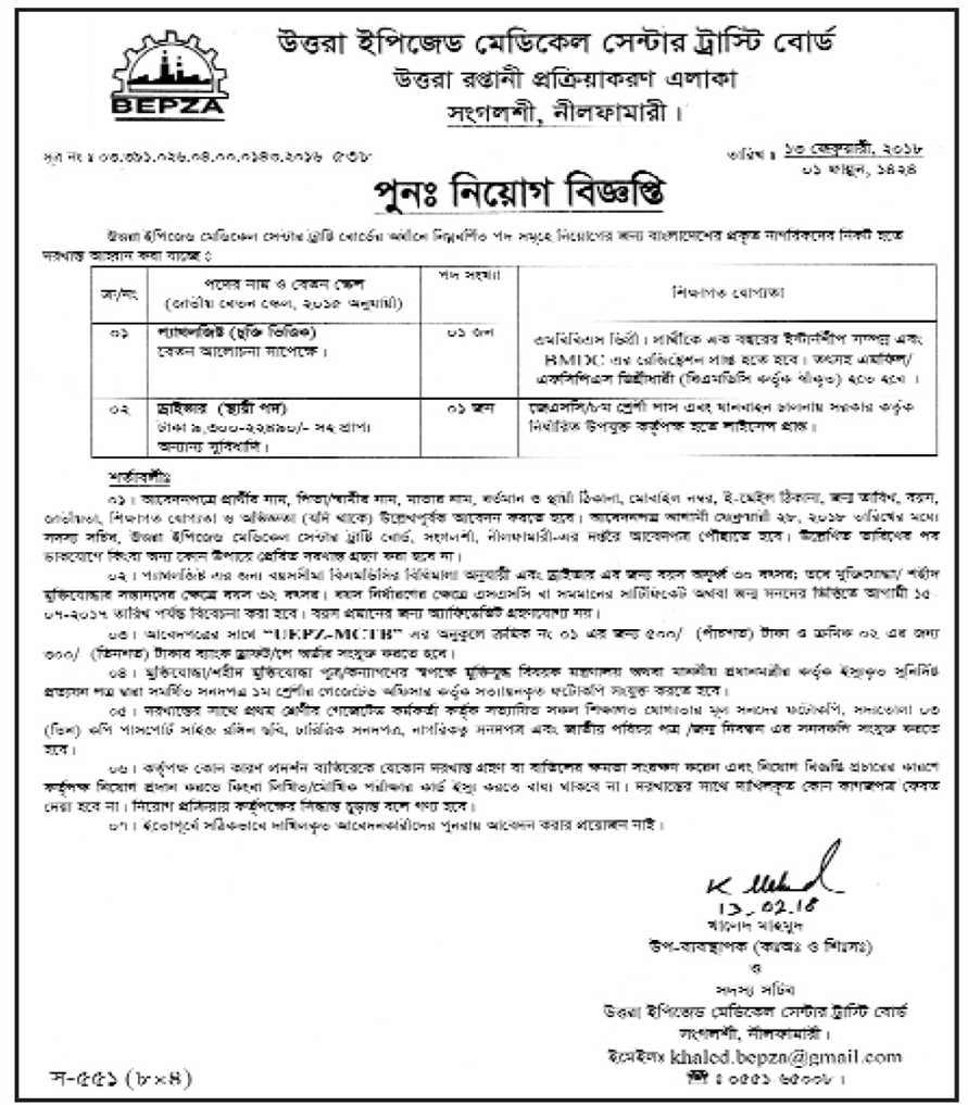 Bangladesh Export Processing Zone Authority BEPZA Job Circular 2018 1