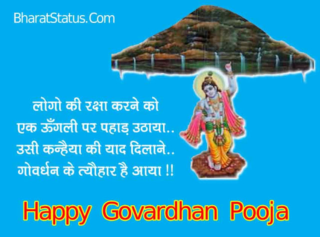 Govardhan Pooja Wishes Status in Hindi