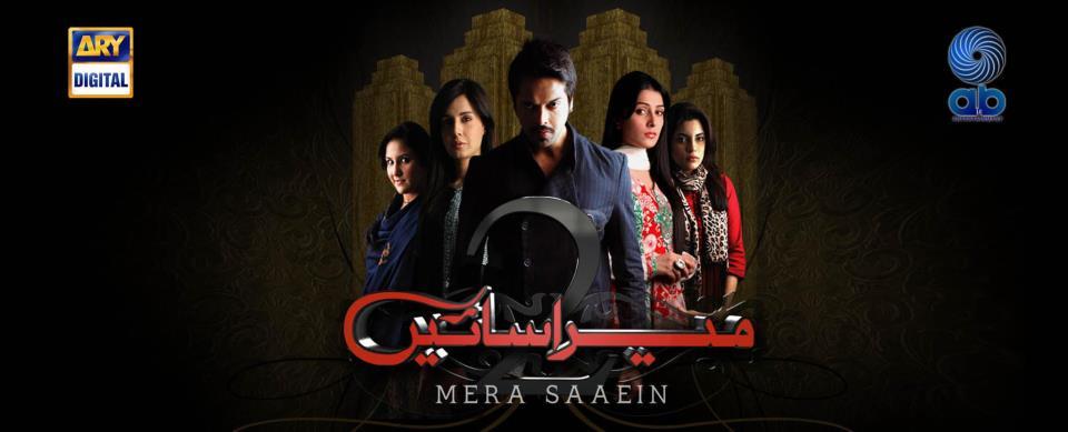 Meenay mera pyaar drama song