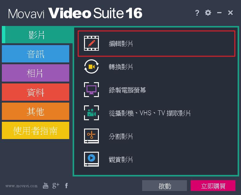Image%2B007 - Movavi Video Editor - 專業的影片編輯軟體/影片去背就是這麼簡單!
