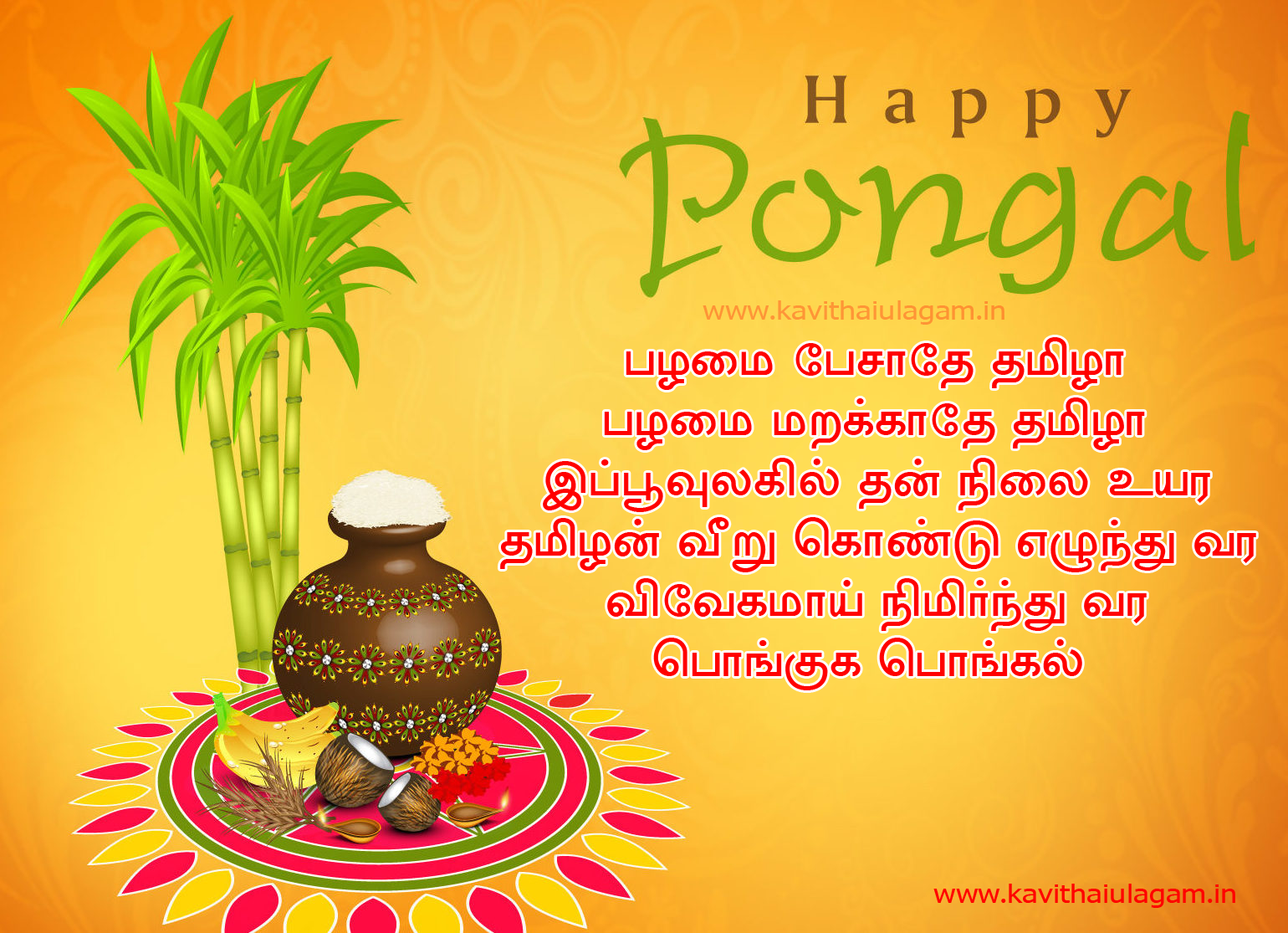 Happy Pongal Wishes Greetings In Tamil 2021