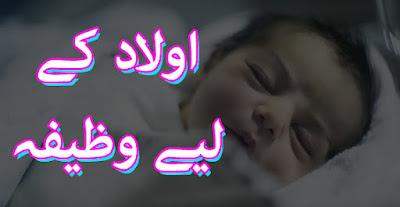Aulad K Liye Wazifa