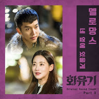 MeloMance - I Will Be By Your Side Lyrics (A Korean Odyssey OST)
