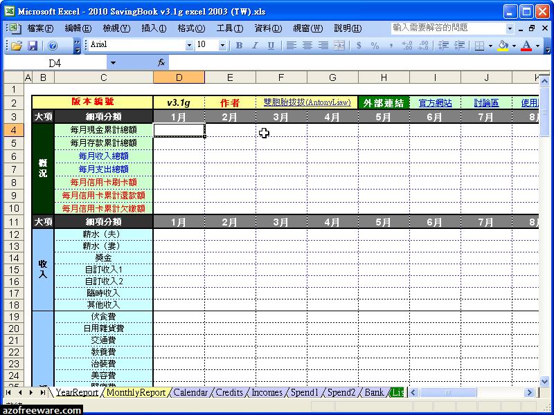 2010年度電子記帳本 3.1h - Excel記帳表 - 阿榮福利味 - 免費軟體下載