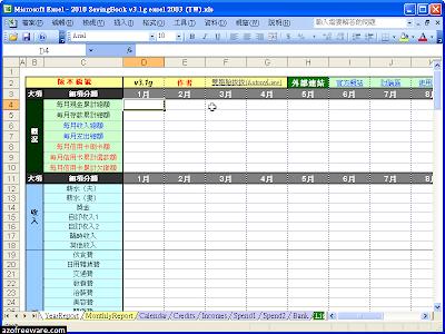 2010年度電子記帳本