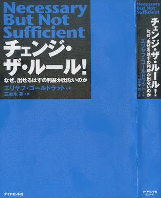 [Novel] チェンジ・ザ・ルール! [Necessary But Not Sufficient!] Raw Download