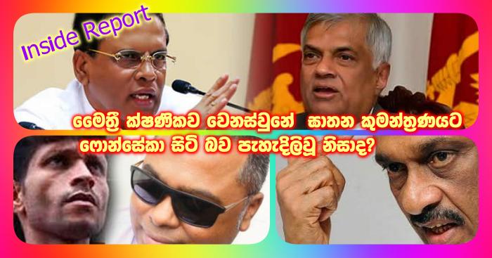 https://www.gossiplankanews.com/2018/10/inside-political-report-mahinda-ranil-maithri.html