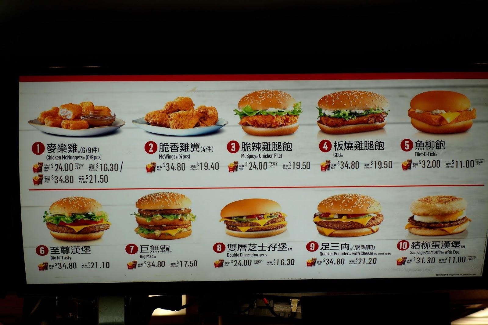 外國月亮: 麥當勞套餐超值大比拼