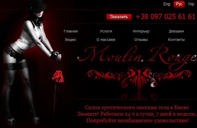 Салон эротического массажа Moulin Rouge в Киеве