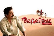 Arabikkatha 2007 Malayalam Movie Watch Online