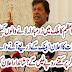 Imran Khan Nay Shandar Elan Kar Diya.