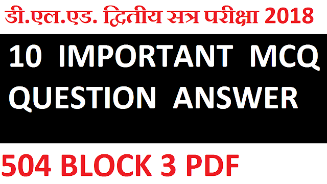 NIOS DELED IMPORTANT MCQ 504 BLOCK 3 WITH FREE PDF