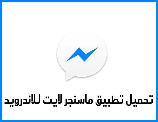 تحميل برنامج فيس بوك ماسنجر لايت مجانا للأندرويد 2019 Messenger lite مجانا كاملا