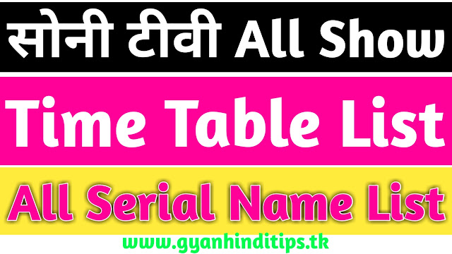 Sony Tv All Serial Name And Time Table List