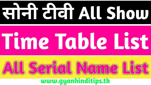 Sony Tv All Serial Name And Time Table List Jane Yaha Hindi Me