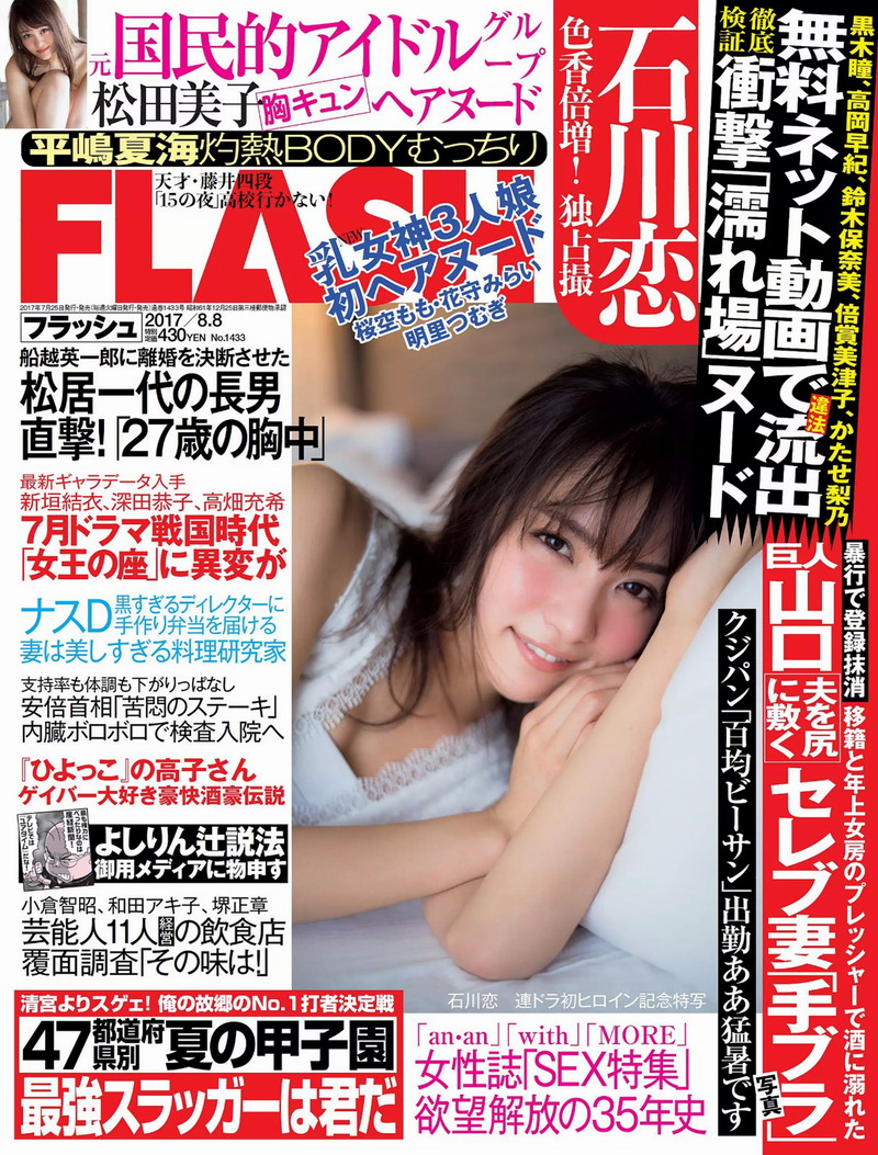 2104 [FLASH] 電子版 2017 No.08.08 石川恋 松田美子 平嶋夏海 金子理江 他 flash 08070