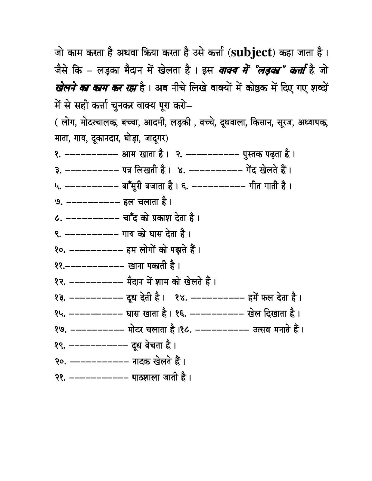 small resolution of Subject And Predicate Worksheets Grade 8   Printable Worksheets and  Activities for Teachers
