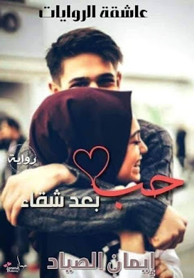 رواية حب بعد شقاء - ايمان الصياد