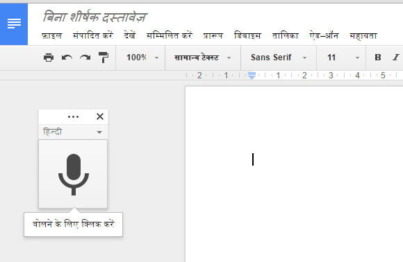 google voice typing hindi rajbhasha.net 3
