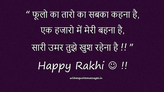 Rakhi 2018 Images
