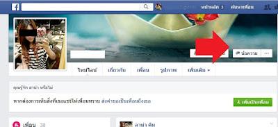 ให้ไอมาโครส่งข้อความ facebook ถึงลูกค้ากลุ่มเป้าหมายคุณ