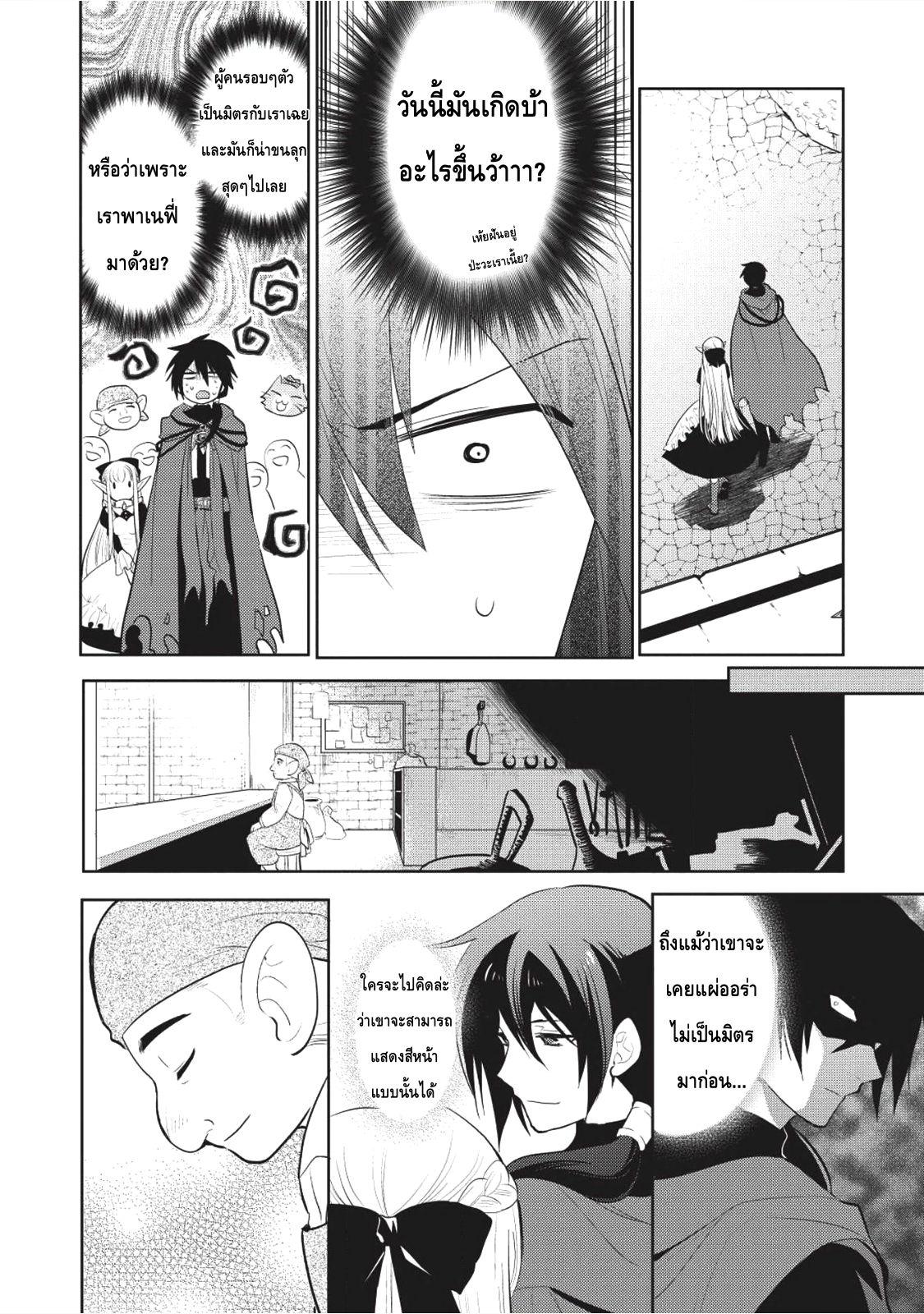อ่านการ์ตูน Maou no Ore ga Dorei Elf wo Yome ni Shitanda ga Dou Medereba Ii ตอนที่ 4 หน้าที่ 16