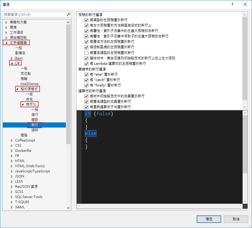 Visual Studio 自動排版格式化程式碼