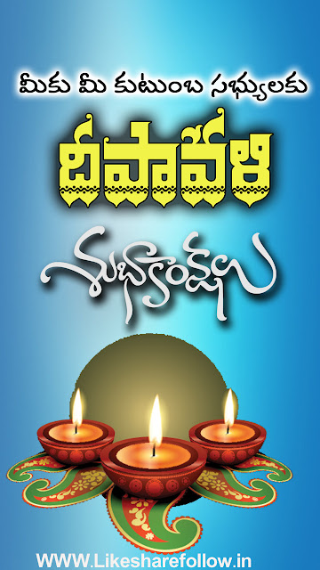 Happy diwali 2017 wishes greetings in telugu