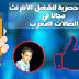 طريقة حصرية لتشغيل الأنترنت مجانا في اتصالات المغرب