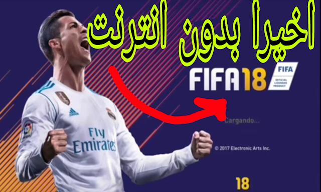 حصريا لعبة FIFA 14 بدون انترنت كامله بآخر الانتقالات 2018  لا تحتاج انترنت