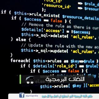 ماهي اللغة البرمجية التي استطيع ان اعمل بها كل شيئ,What programming language can I learn and do almost everything