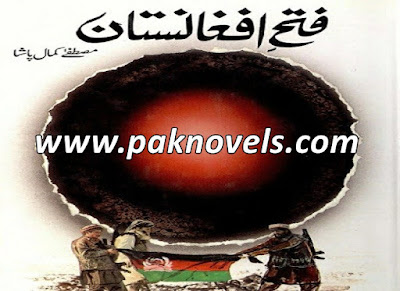 Urdu Book By Mustafa Kamal Pasha