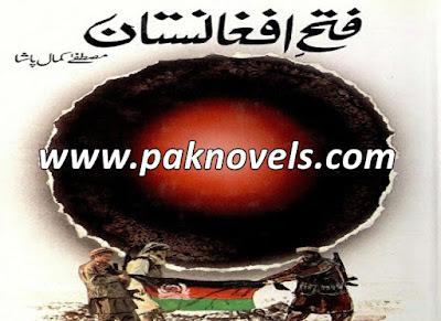 Urdu Book By Mustafa Kamal Pasha