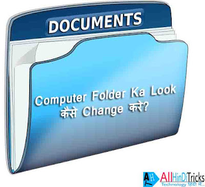 how to change folder icon in hindi