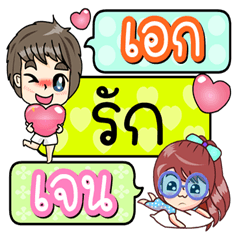 Aek Love Jane (Lover)
