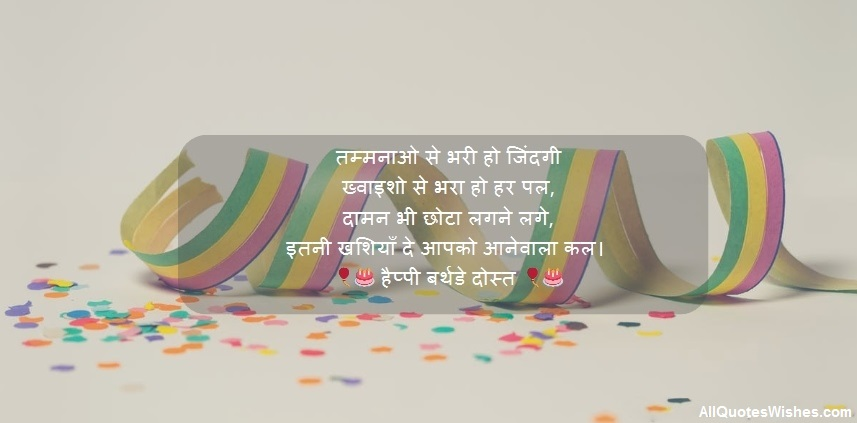 Happy Birthday Wishes In Hindi Top 100 Birthday Quotes In Hindi