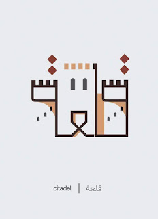تصميم اسم وشكل القلعة