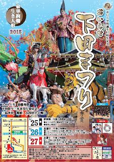 2015 Oirase Shimoda Festival Matsuri Poster 平成27年 おいらせ下田まつり ポスター