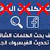 كيفية مسح والغاء بحث الكلمات الشائعة في تحديث الفيسبوك الجديد !!